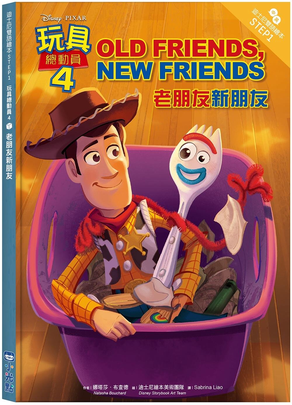 玩具總動員4:老朋友新朋友—迪...