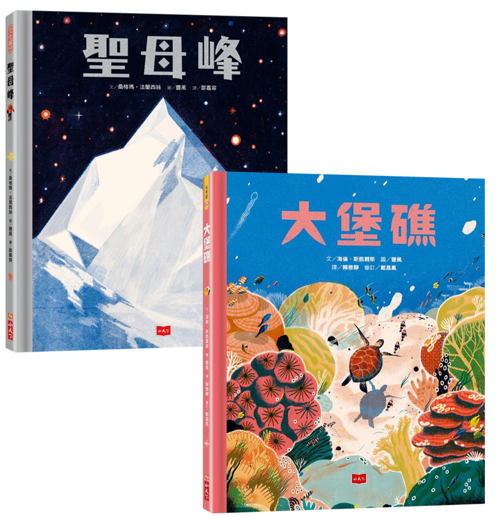 大堡礁+聖母峰 (套書) : ...