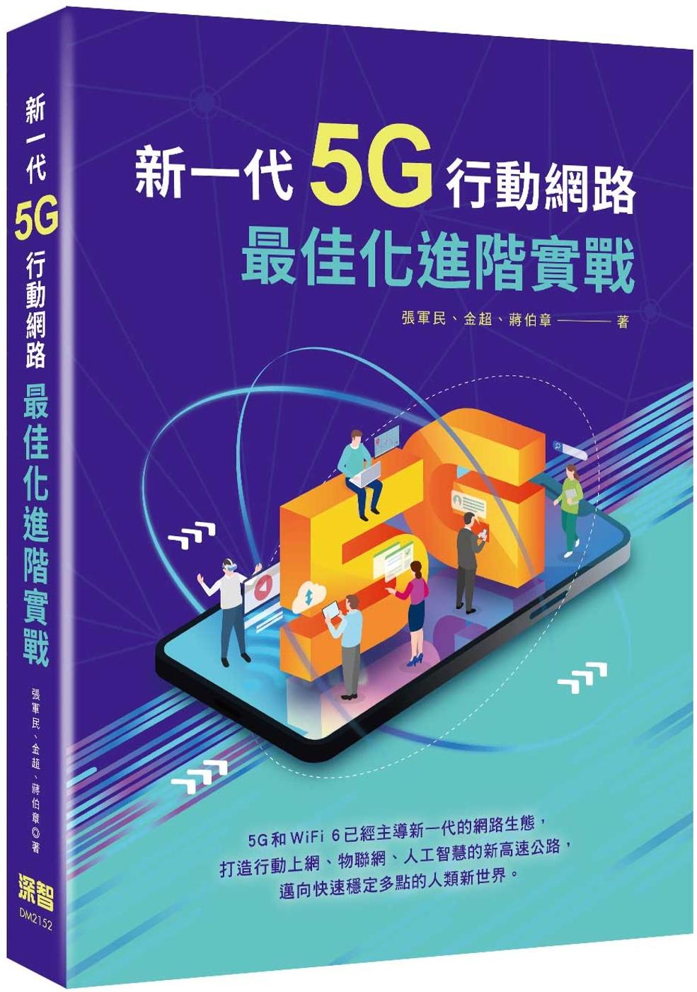 新一代5G行動網路最佳化進階實...