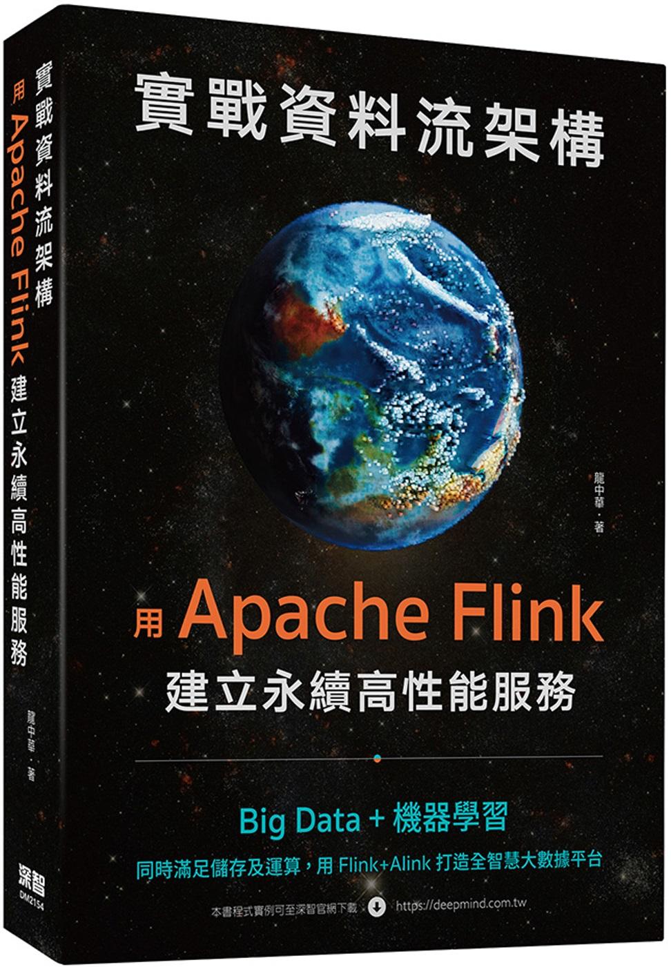 實戰資料流架構:用Apache...