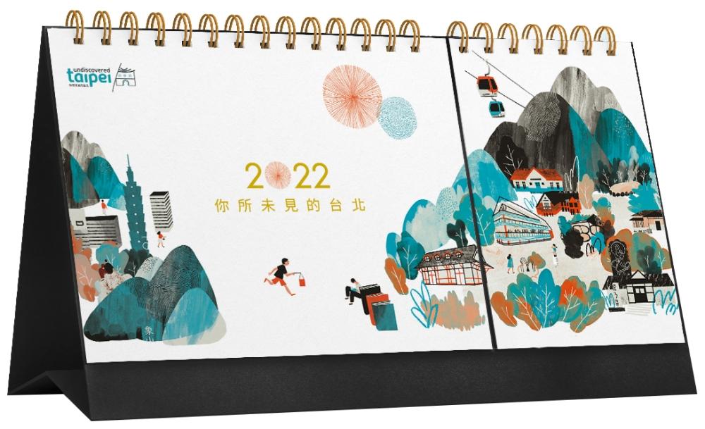 2022年臺北觀光行銷桌曆