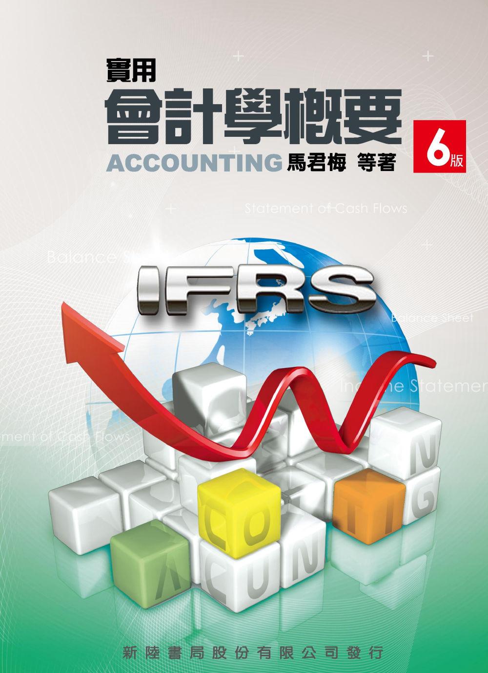 實用會計學概要(第六版)
