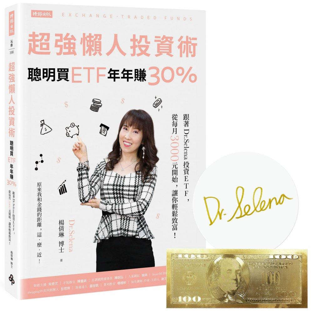 【作者簽名版+錢滾錢發財金】超強懶人投資術-聰明買ETF,年年賺30%:跟著Dr.Selena投資ETF,從每月3000元開始,讓你輕鬆致富!