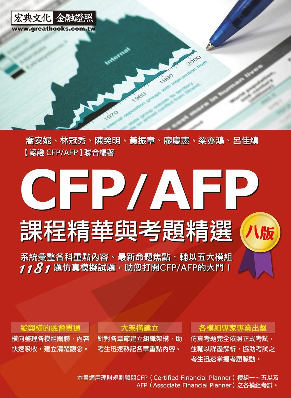 CFP/AFP課程精華與考題精...