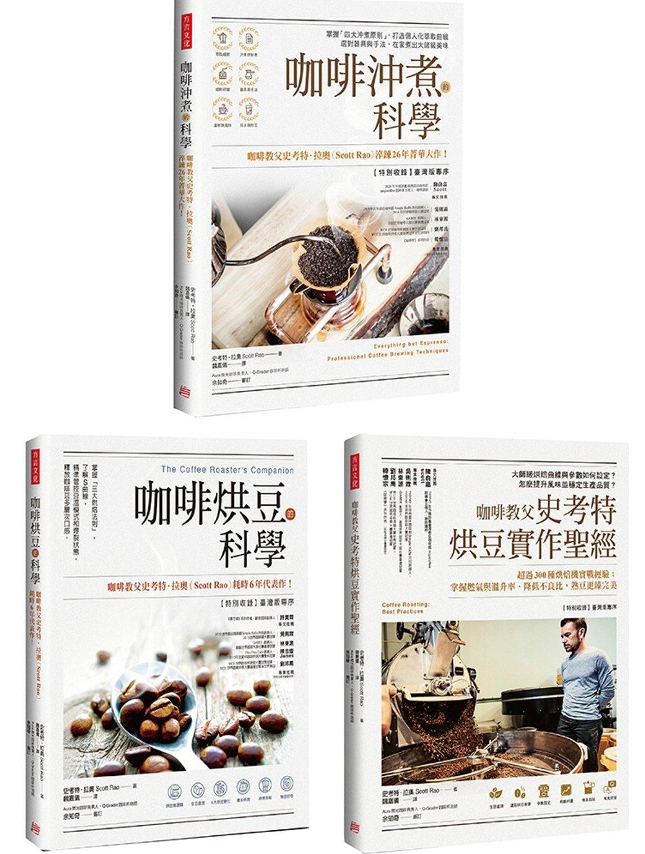 【全球咖啡教父權威著作套組】(...