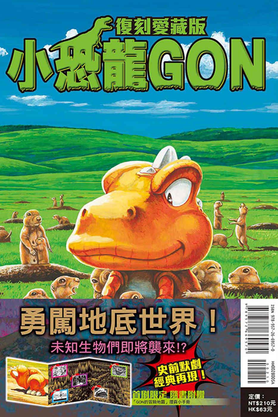 小恐龍GON 復刻愛藏版 5(首刷附錄版)