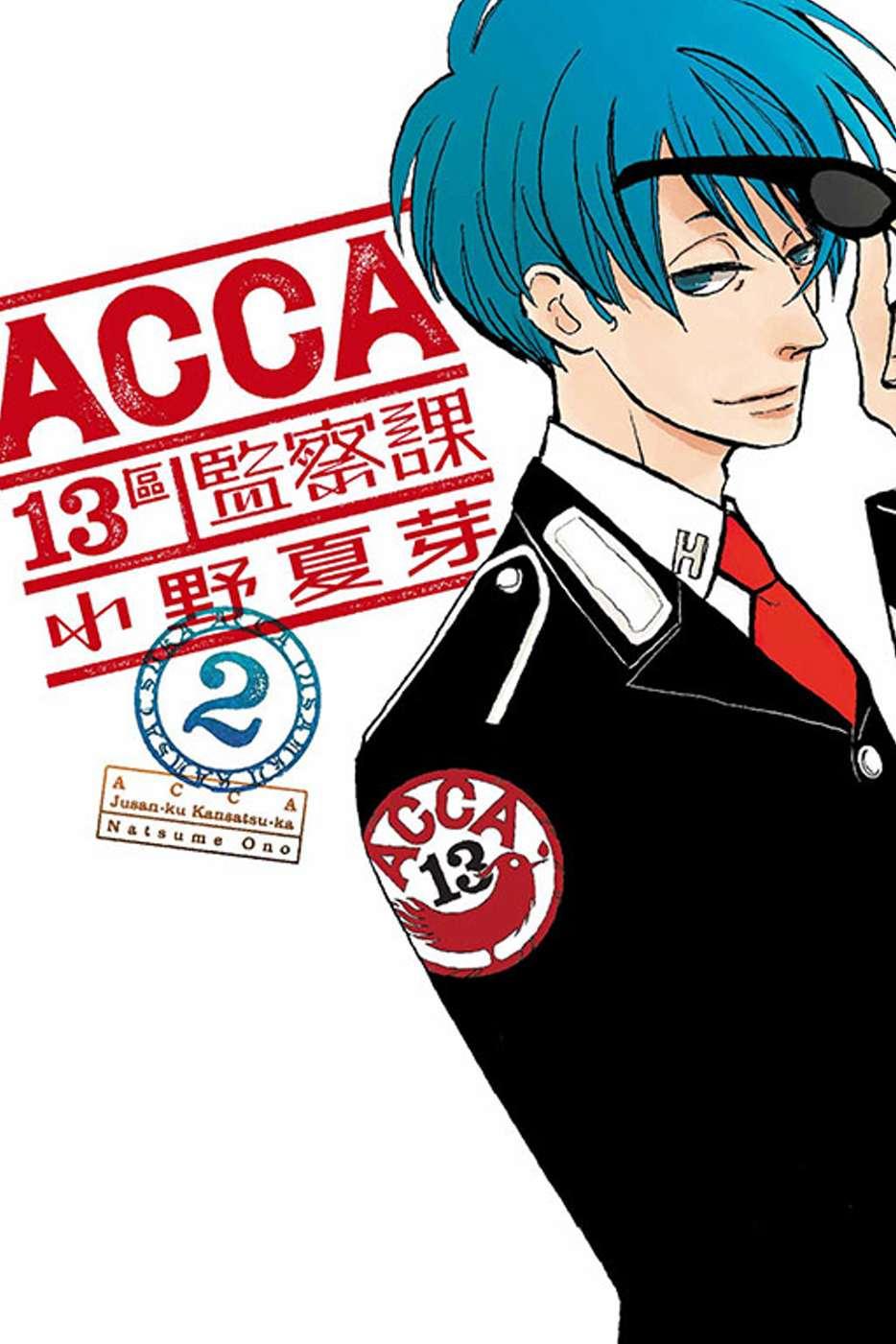 ACCA13區監察課 2