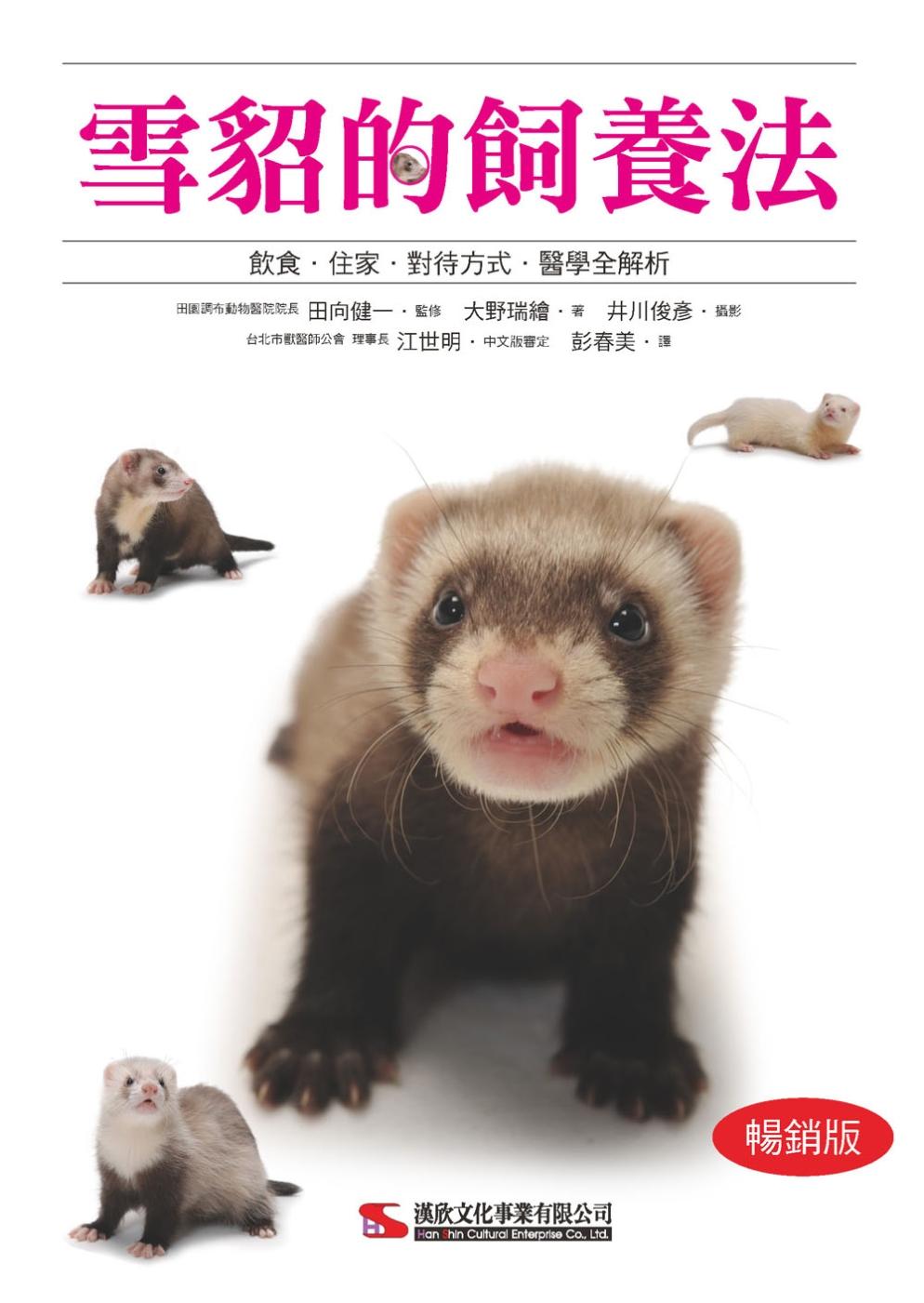 雪貂的飼養法 (暢銷版)