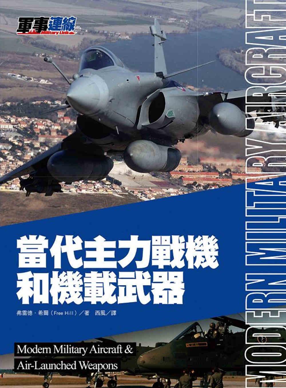 當代主力戰機和機載武器
