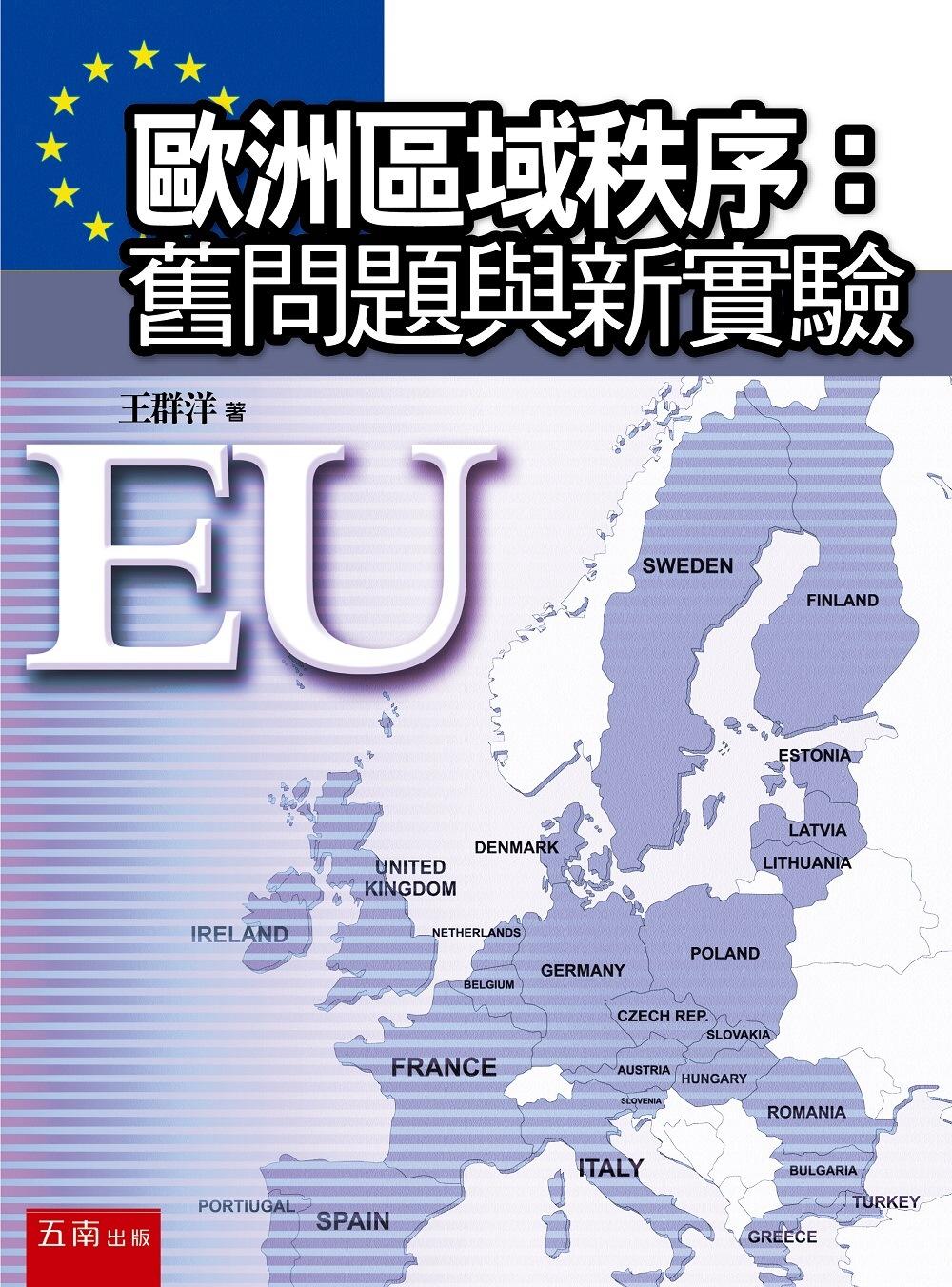 歐洲區域秩序:舊問題與新實驗