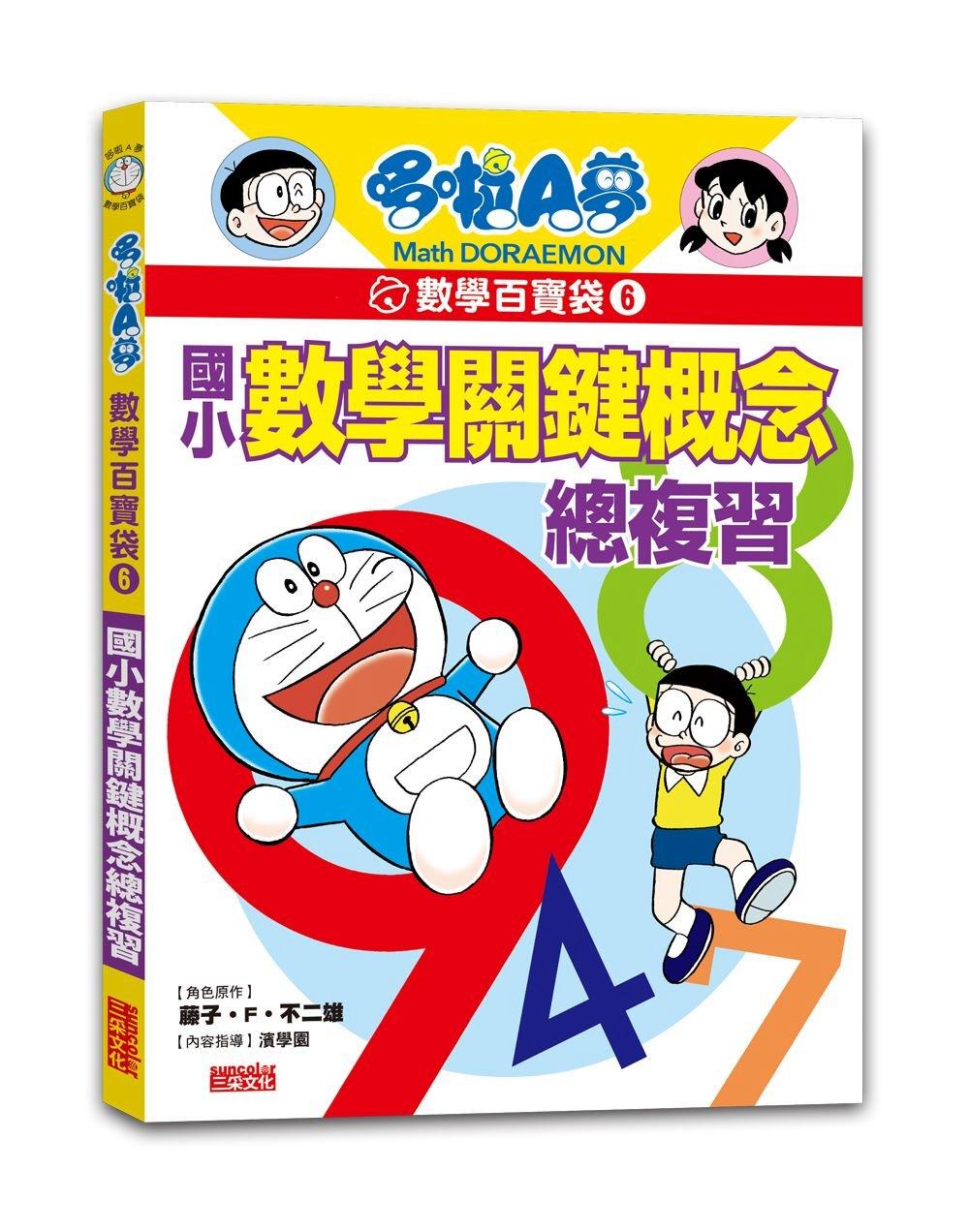 哆啦A夢數學百寶袋6:國小數學...