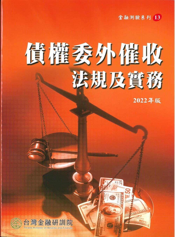 債權委外催收法規及實務(202...