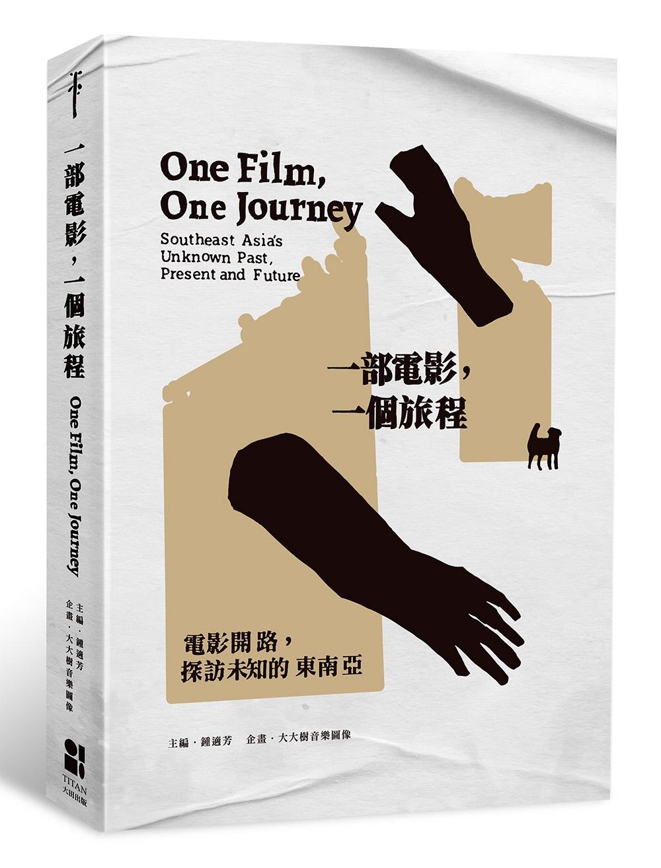一部電影,一個旅程:電影開路,...