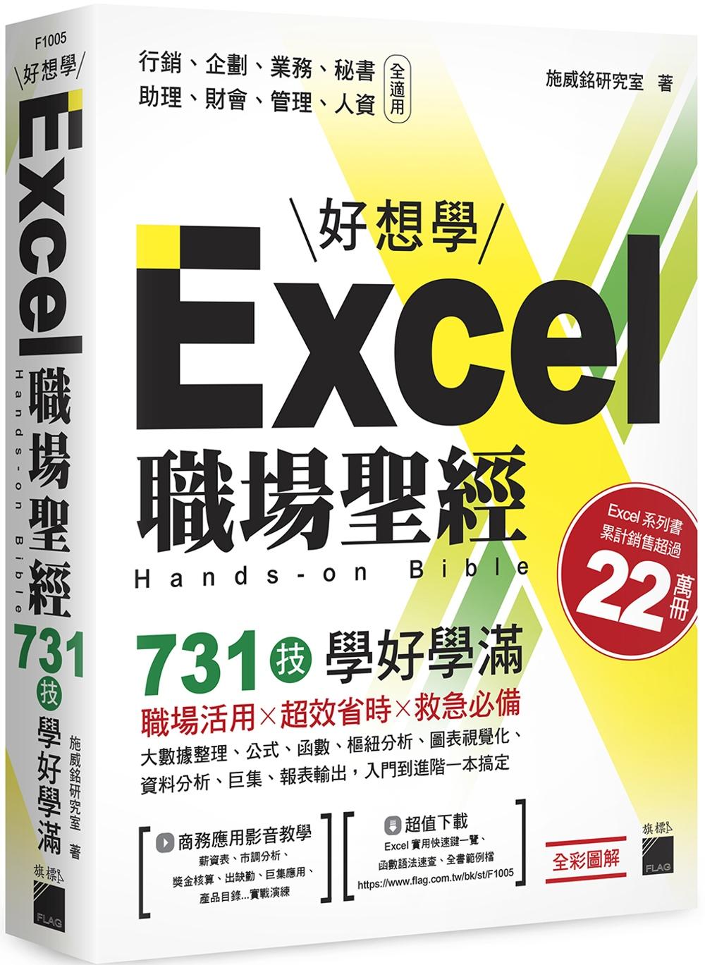Excel 職場聖經:731 ...