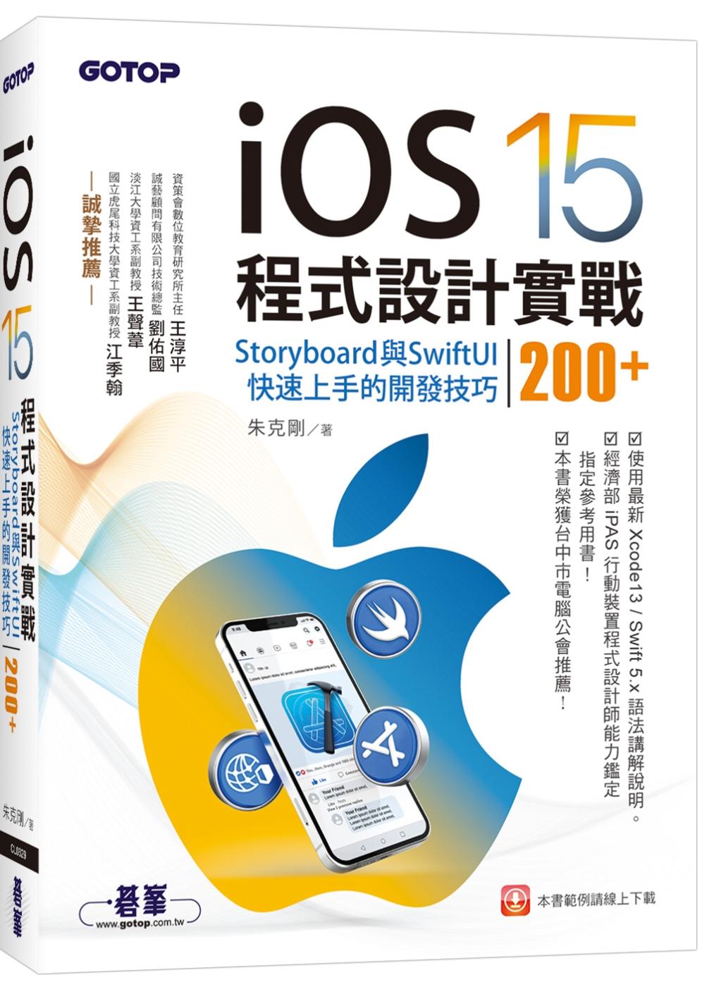 iOS 15程式設計實戰:St...