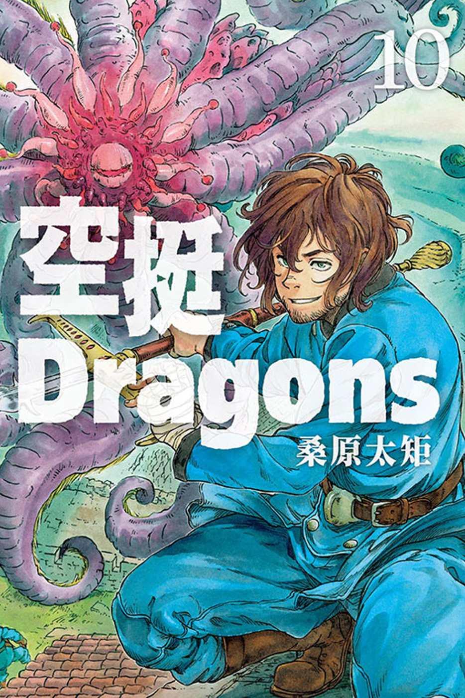 空挺Dragons 10
