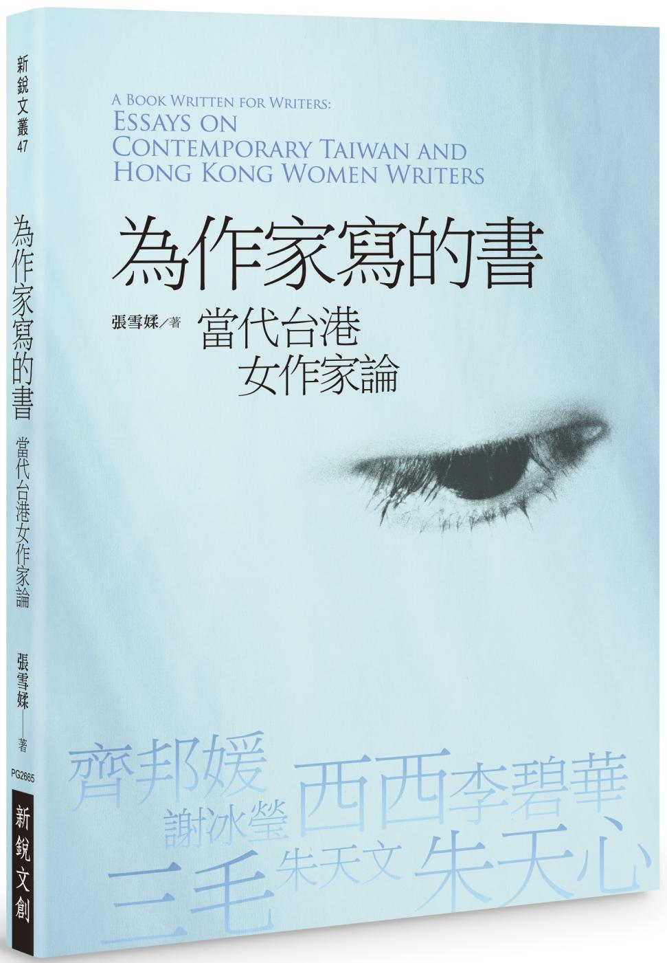 為作家寫的書:當代台港女作家論