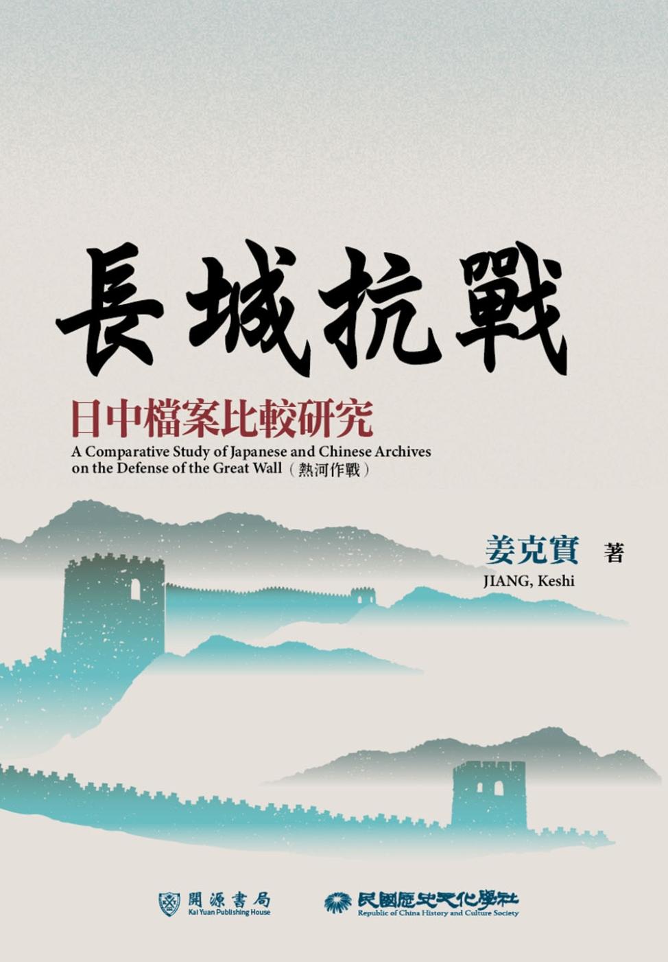 長城抗戰:日中檔案比較研究