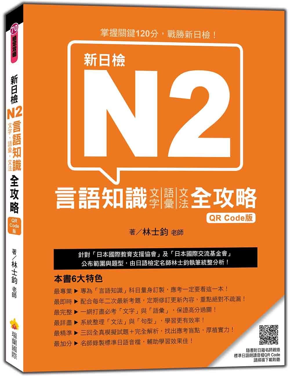 新日檢N2言語知識(文字‧語彙...