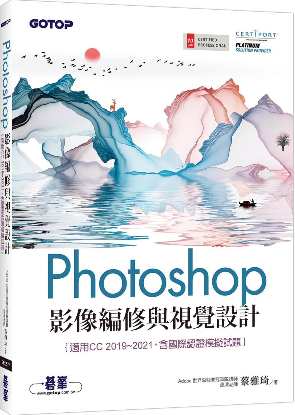 Photoshop影像編修與視...