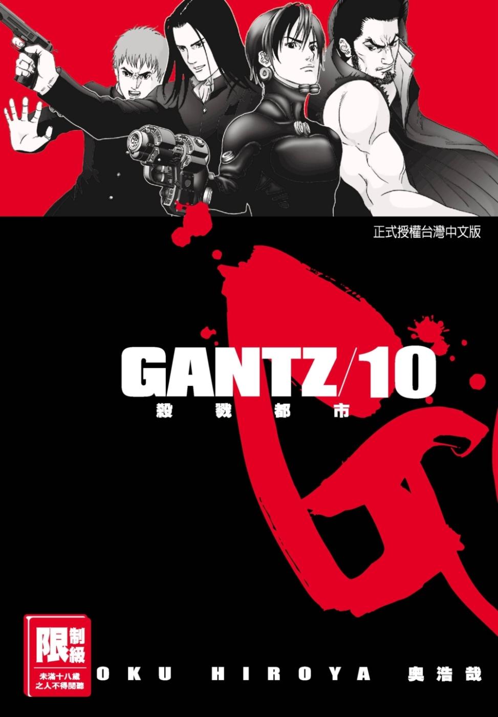 GANTZ殺戮都市(10)(限...