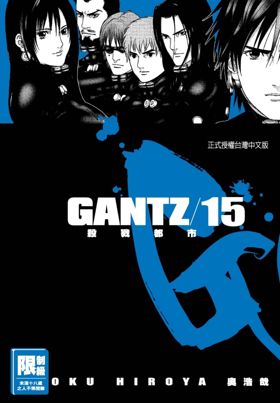 GANTZ殺戮都市(15)(限...