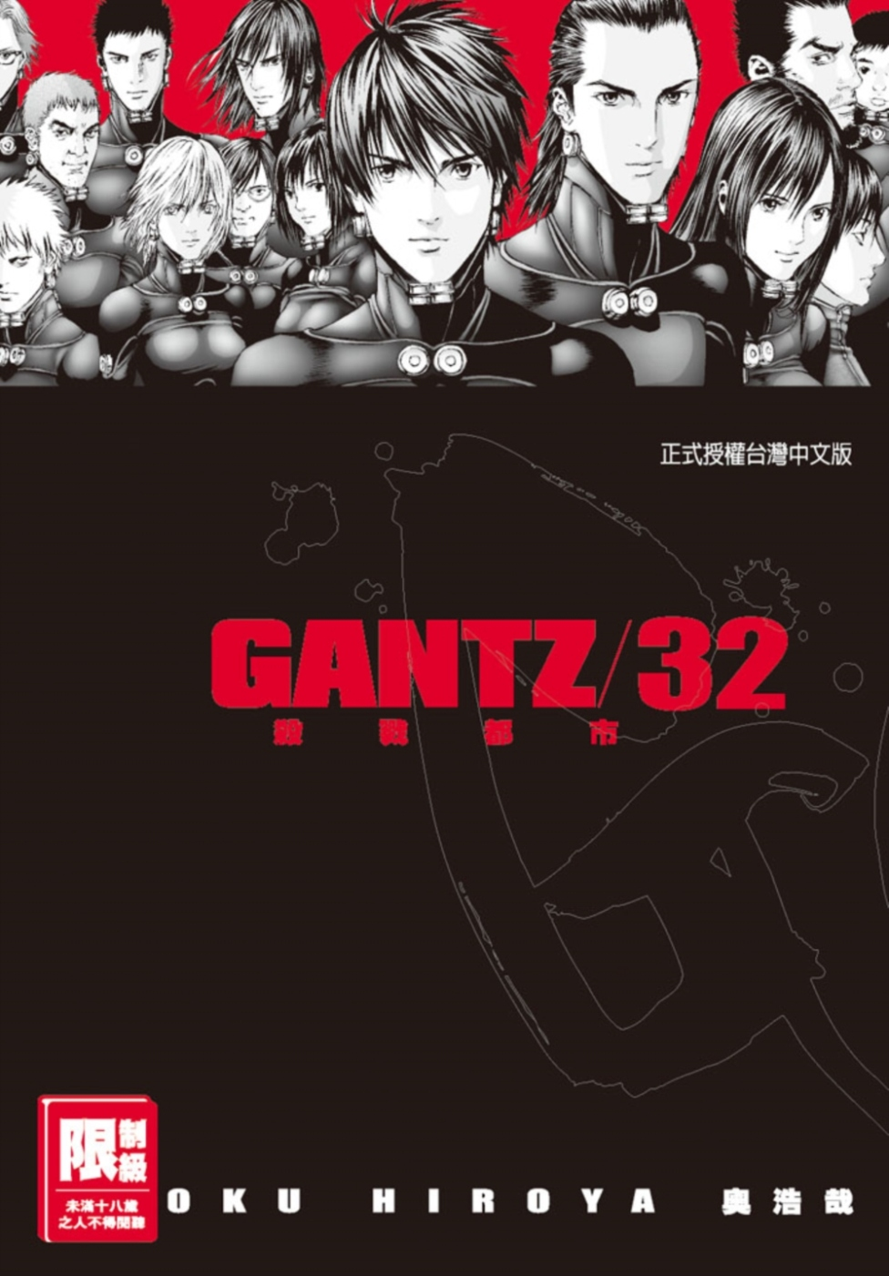GANTZ殺戮都市(32)(限...