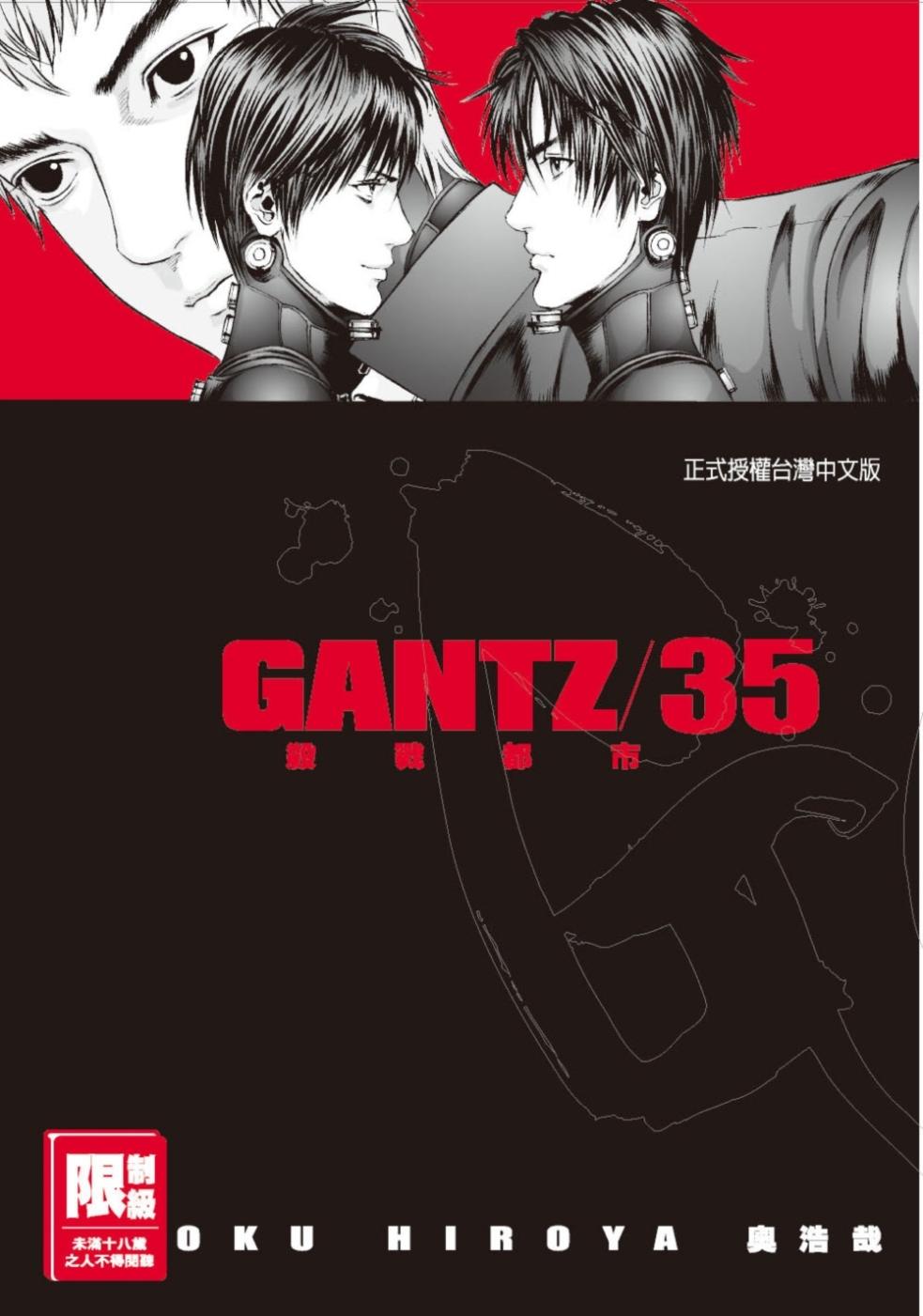 GANTZ殺戮都市(35)(限...