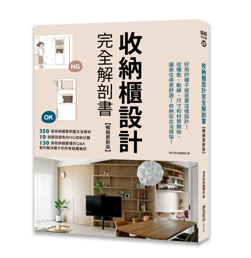 收納櫃設計完全解剖書【暢銷更新...