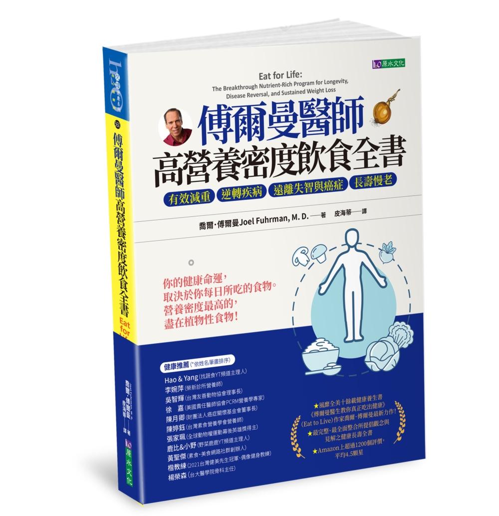 傅爾曼醫師高營養密度飲食全書:...