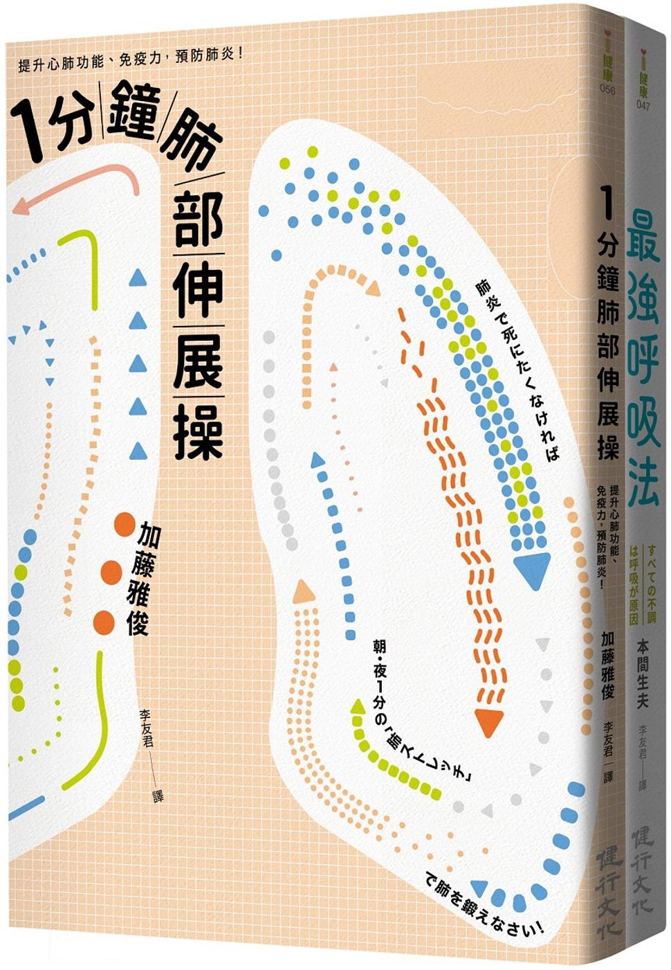 訓練呼吸提升心肺功能套書(一分...