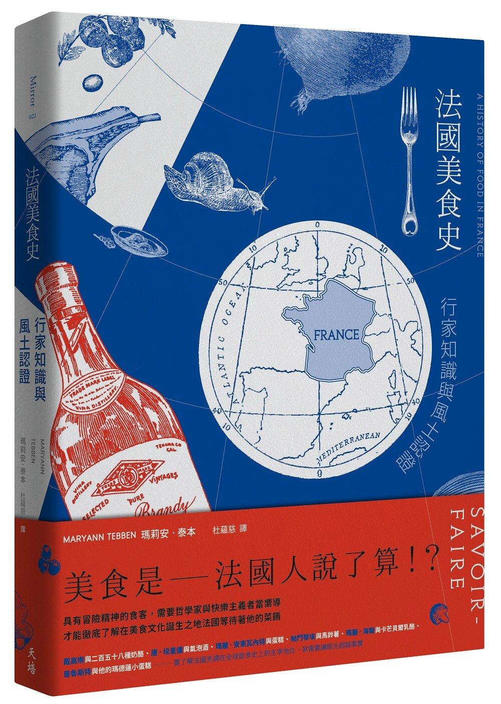 法國美食史:行家知識與風土認證