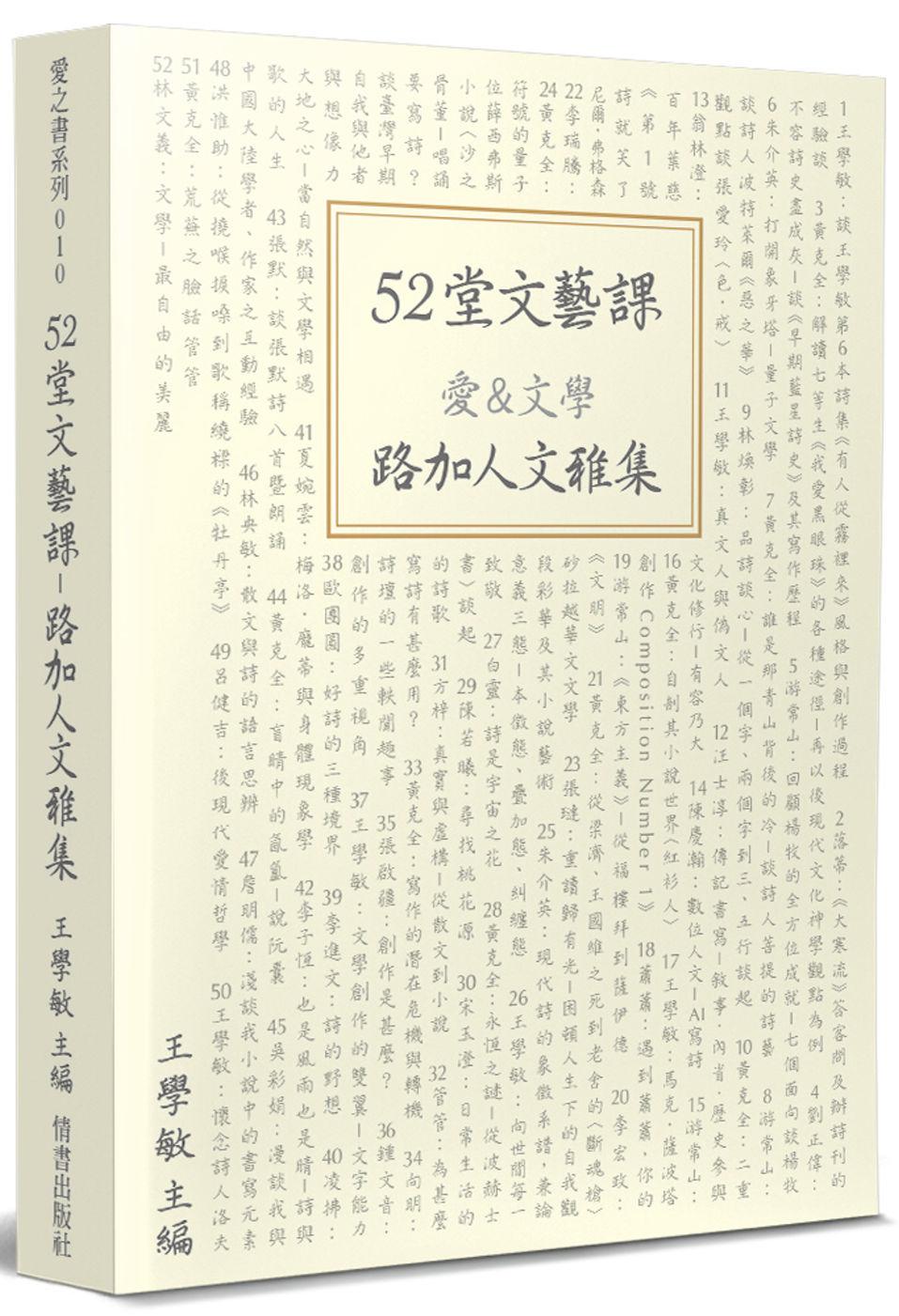 52堂文藝課:愛&文學 路加人...
