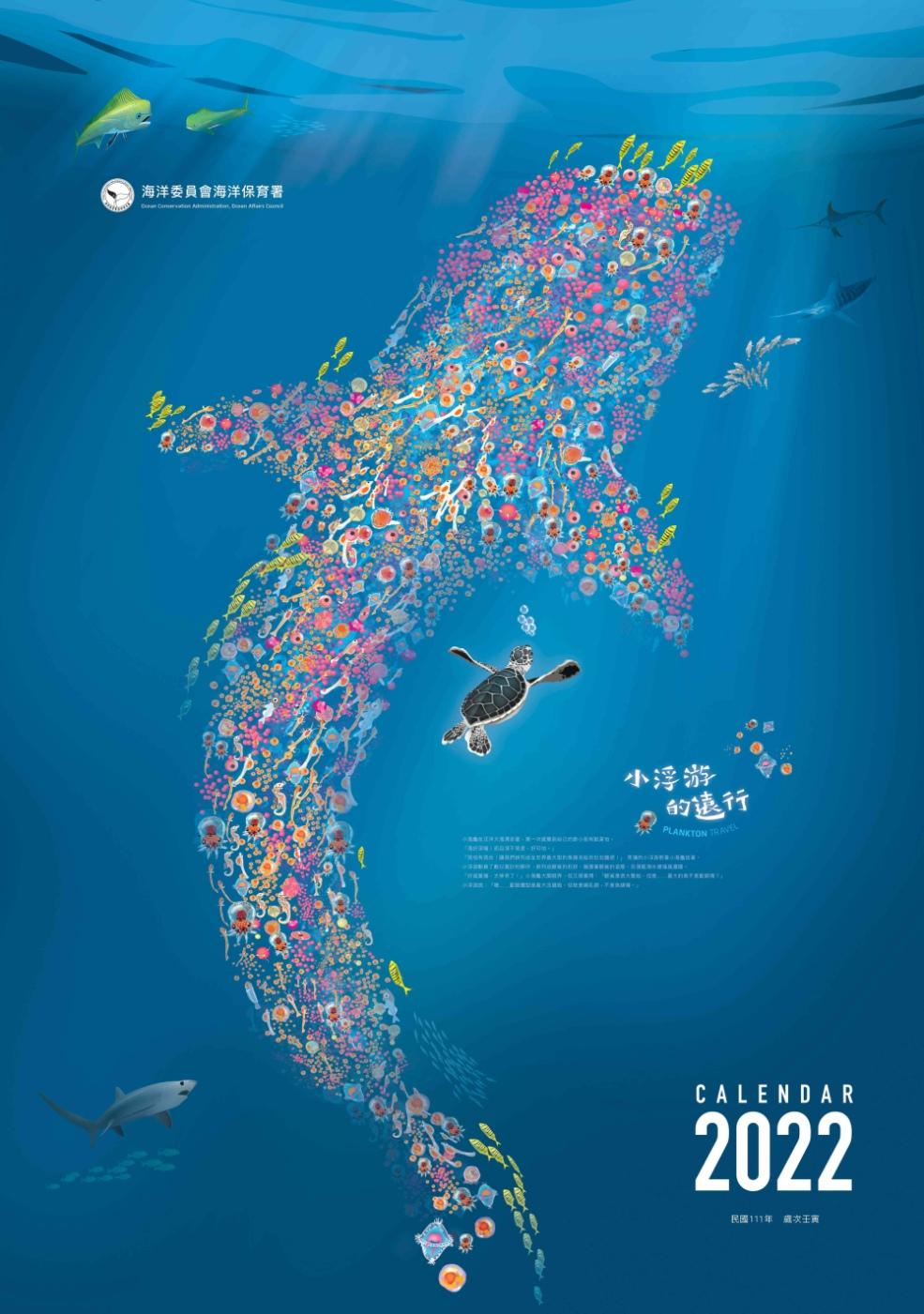2022年海洋保育月曆:小浮游...
