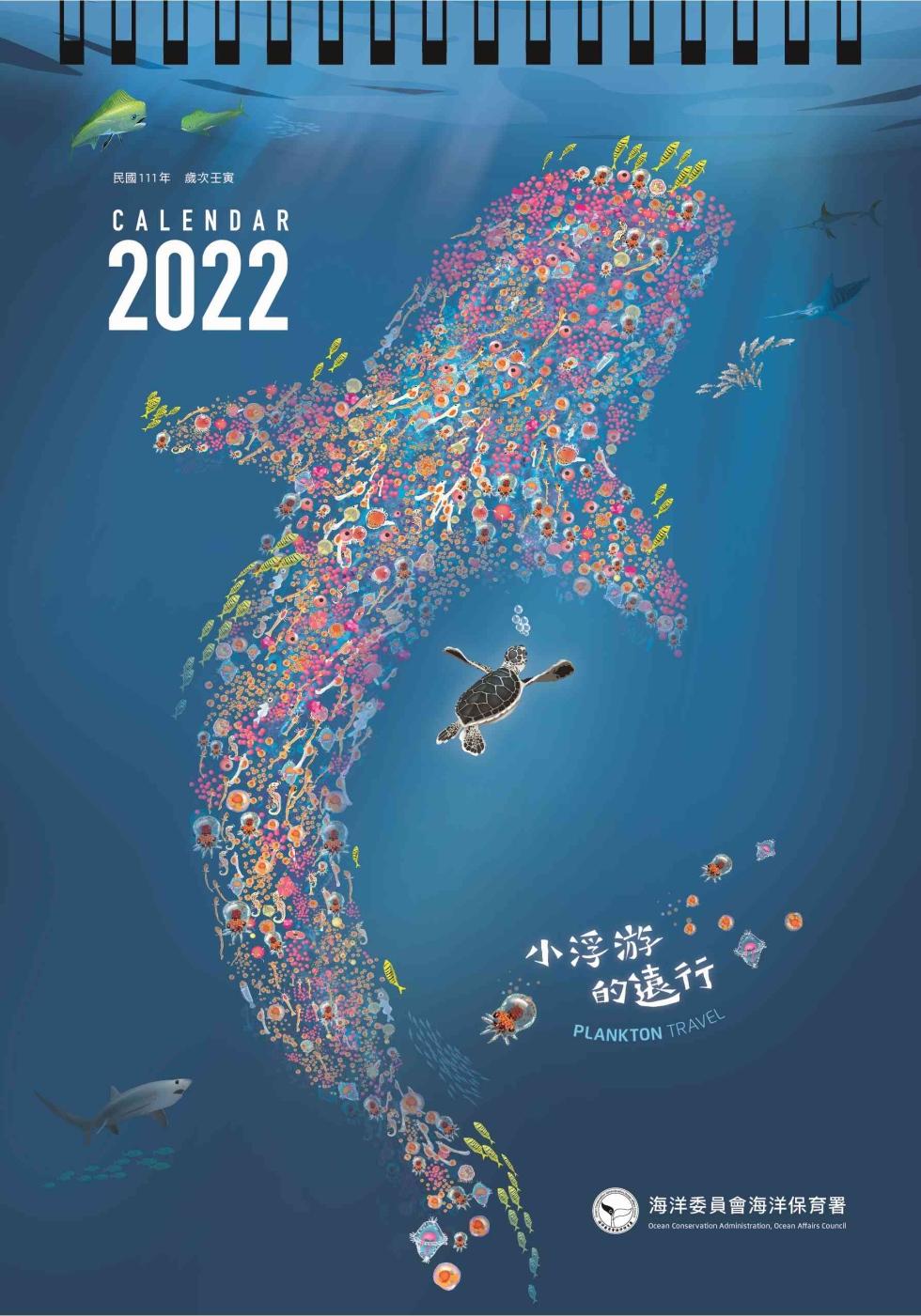 2022年海洋保育桌曆:小浮游...