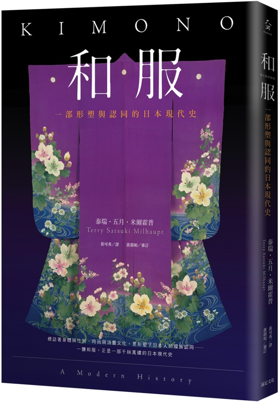 和服:一部形塑與認同的日本現代...