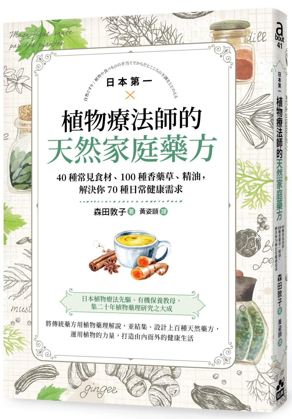 日本第一植物療法師的天然家庭藥...