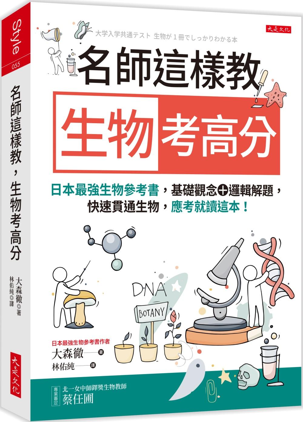 名師這樣教 生物考高分:日本最...