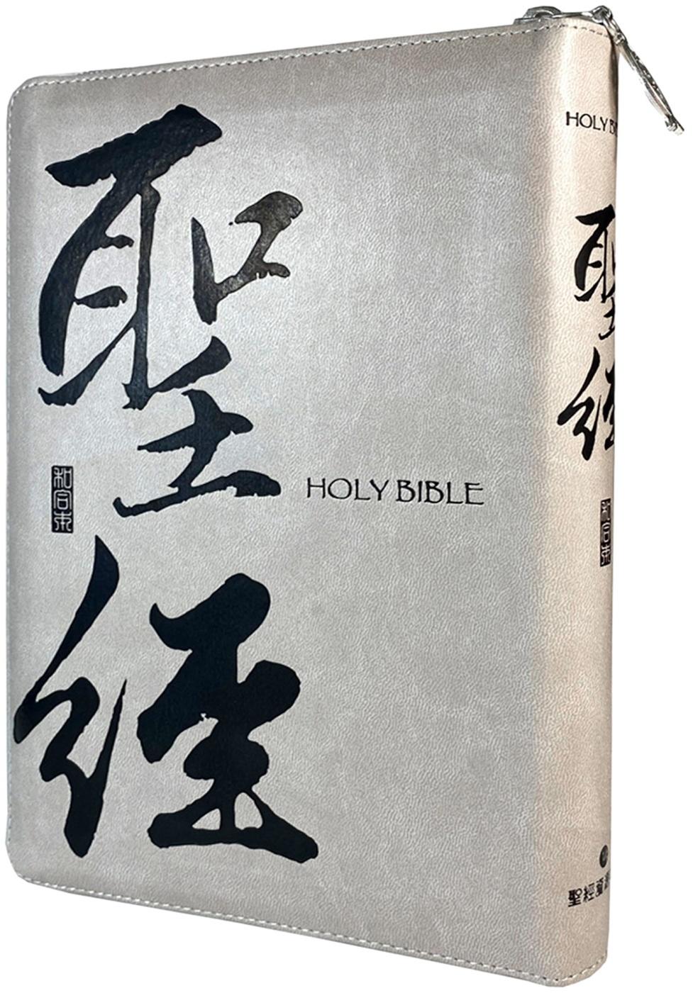 聖經:和合本(書法灰皮拉鏈索引...