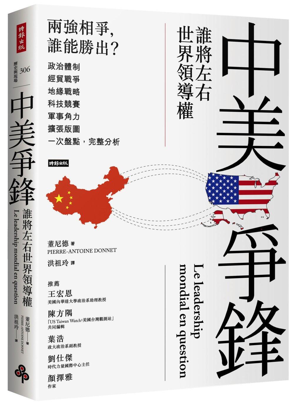 中美爭鋒:誰將左右世界領導權