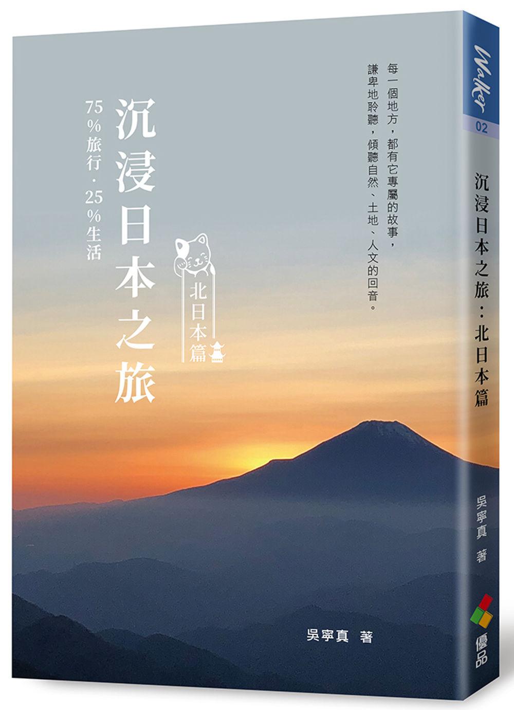 沉浸日本之旅:北日本篇