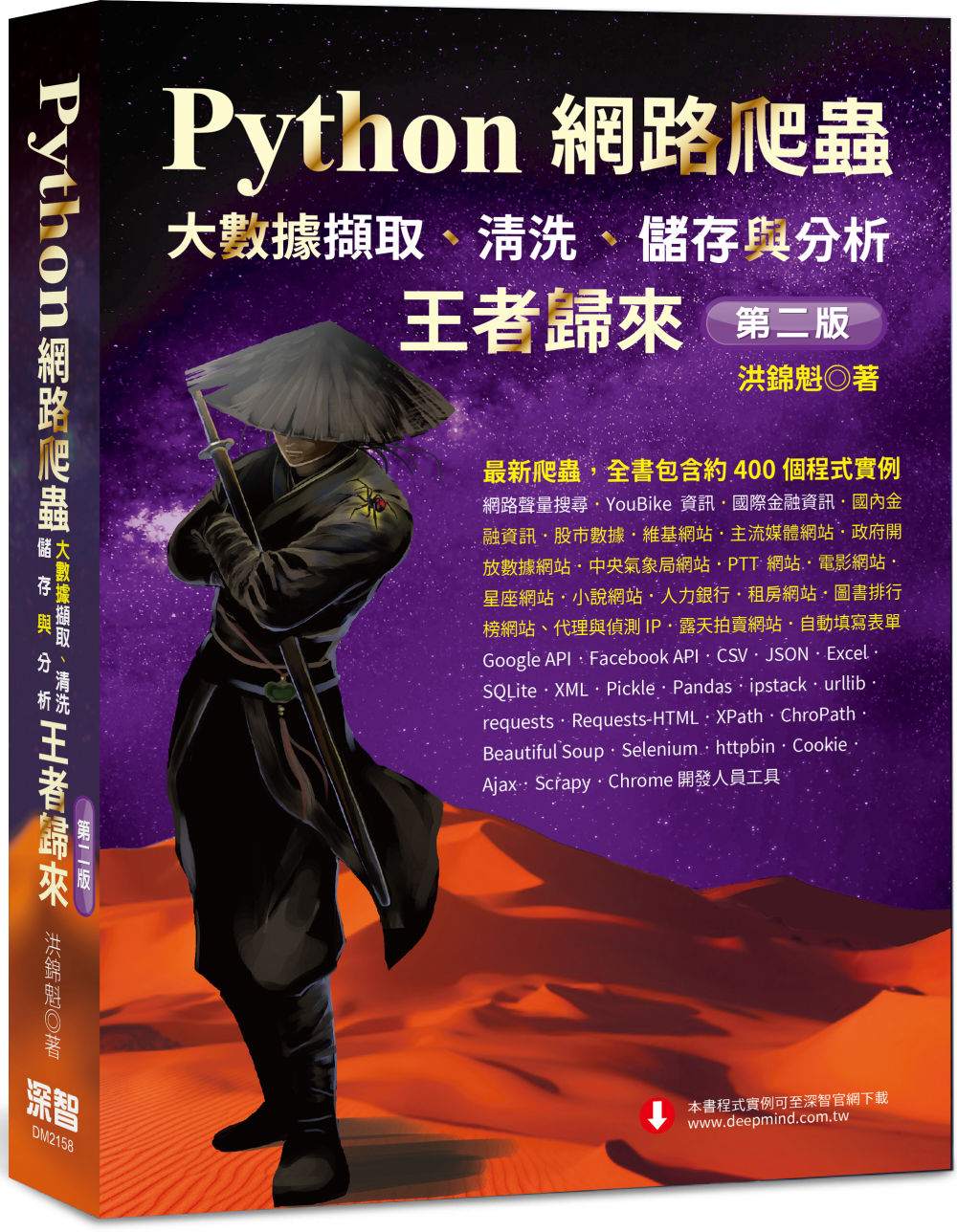Python網路爬蟲:大數據擷...
