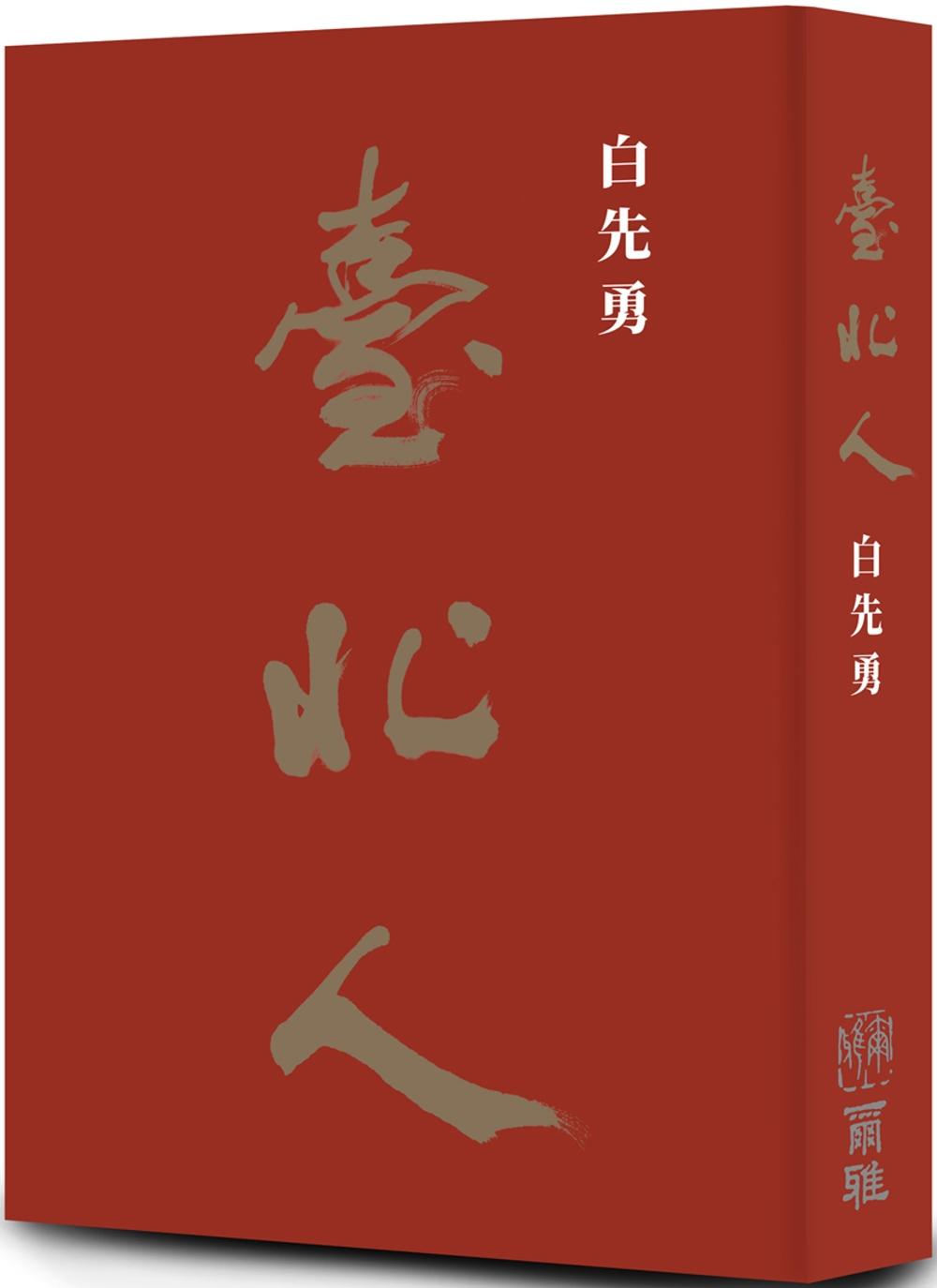 《臺北人》五十週年精裝紀念版簽...