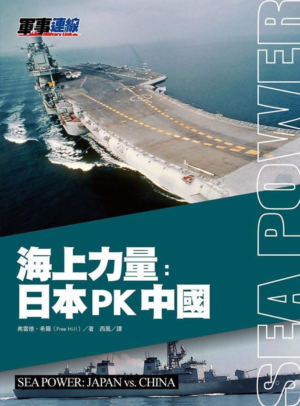 海上力量:日本PK中國