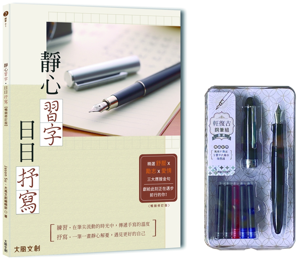 靜心習字•日日書寫【暢銷修訂版...