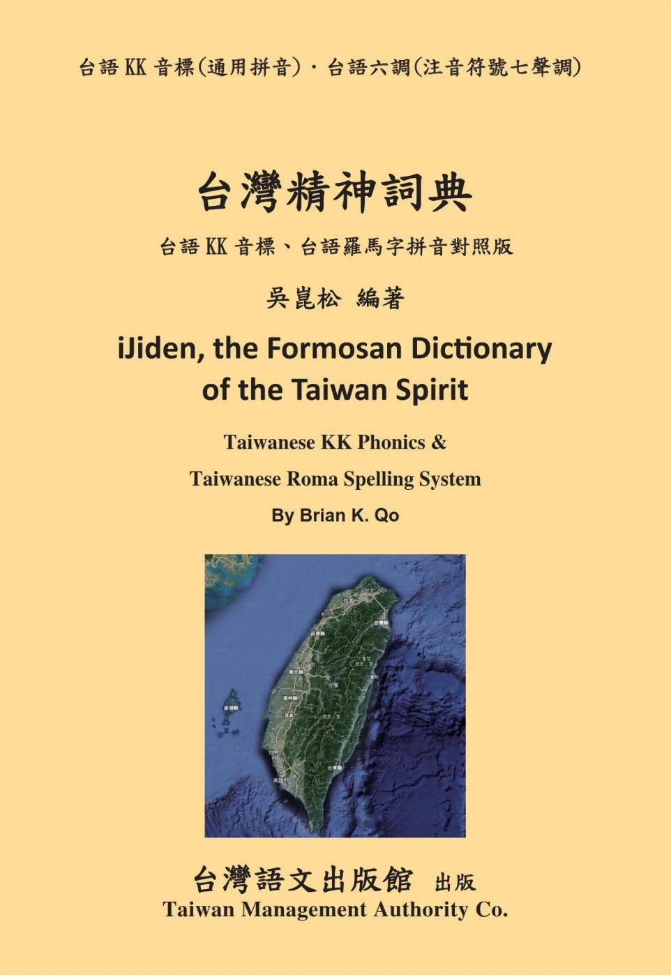 台灣精神詞典
