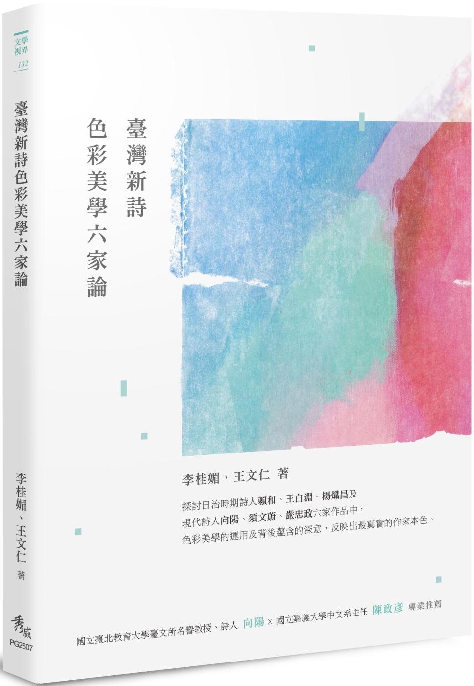臺灣新詩色彩美學六家論