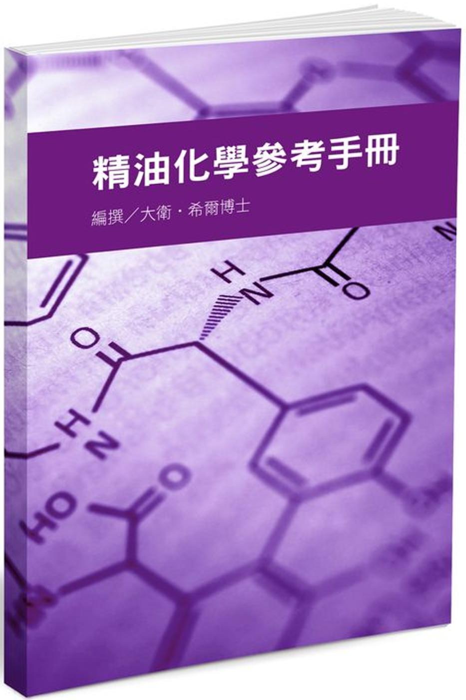 精油化學參考手冊(限台灣)