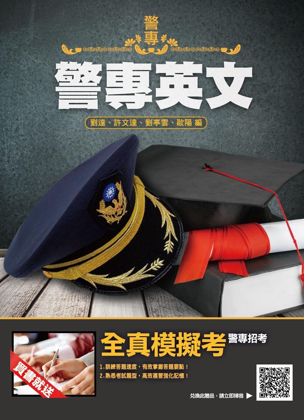 警專英文(警專入學考試適用)(...