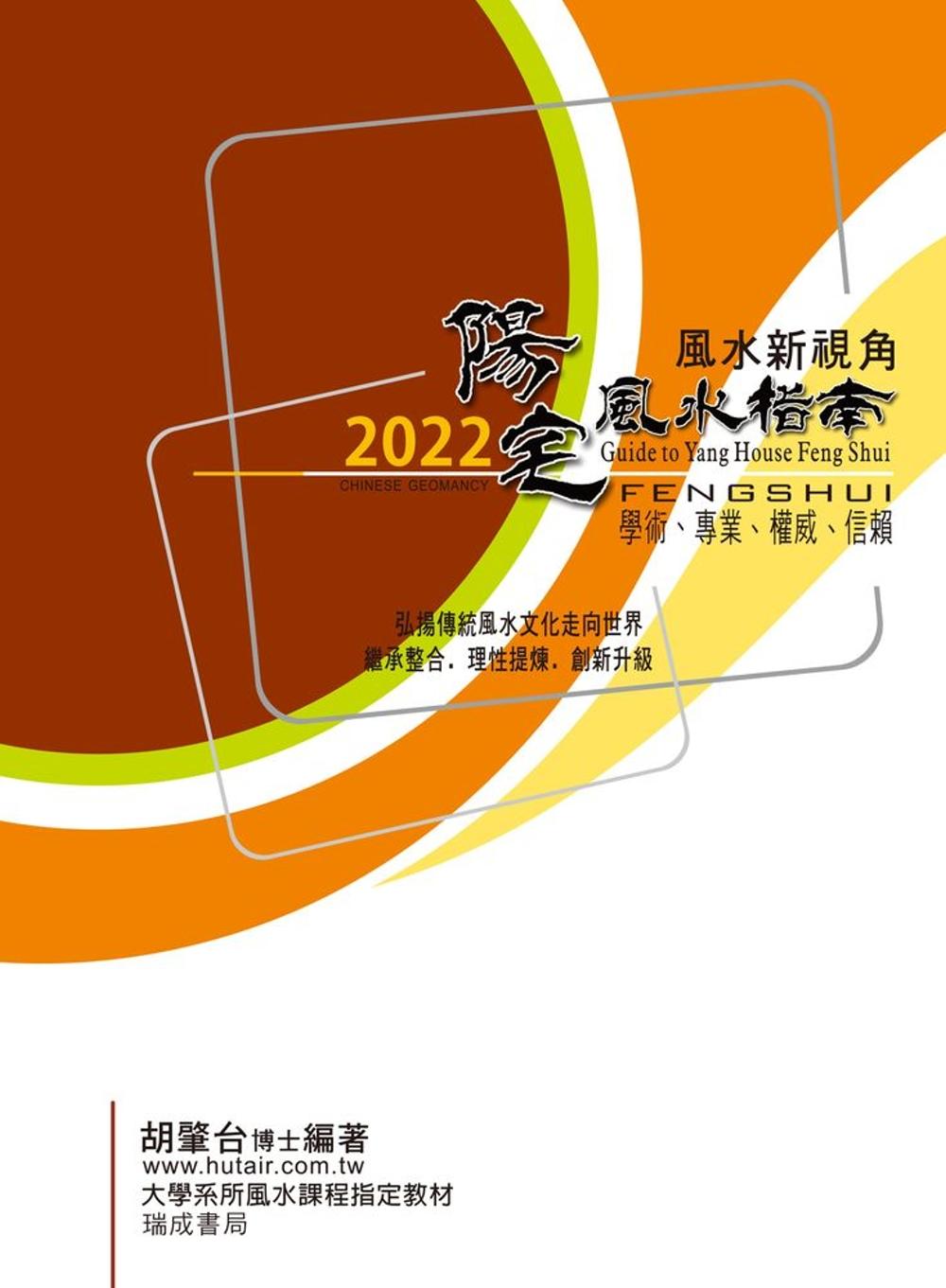 2022陽宅風水指南